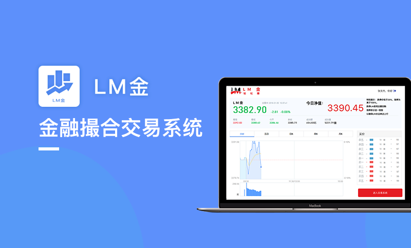 交易系统 撮合交易 撮合交易系统 软件开发 LM金
