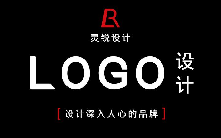 LOGO标志设计服务VI视觉包装设计商标注册设计