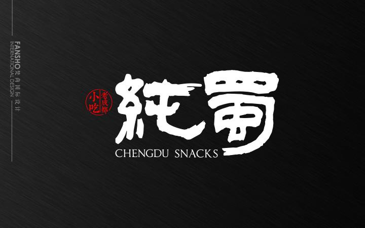 【食品饮料】梵尚logo教育酒店金融品牌婚礼宴会商标设计