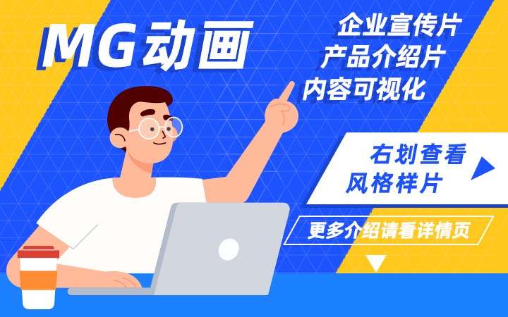 AE/MG动画/视知TV/壹读/深读/飞碟说/动画视频制作