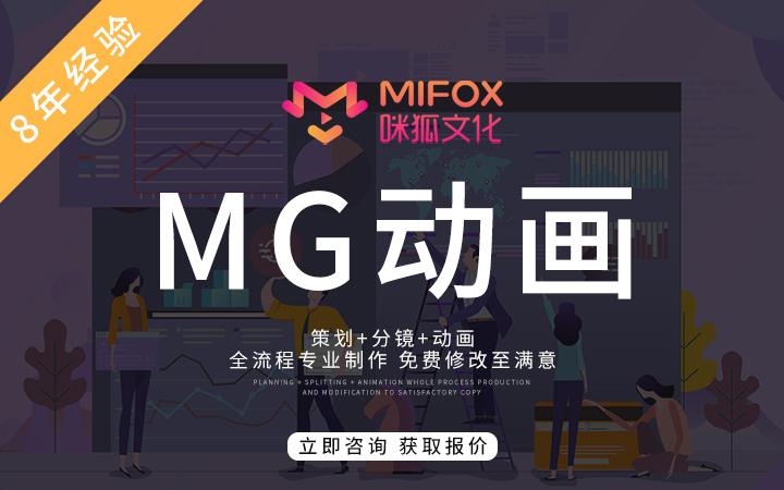 MG动画二维Flash飞碟说逐帧软件手绘医疗企业广告动画制作