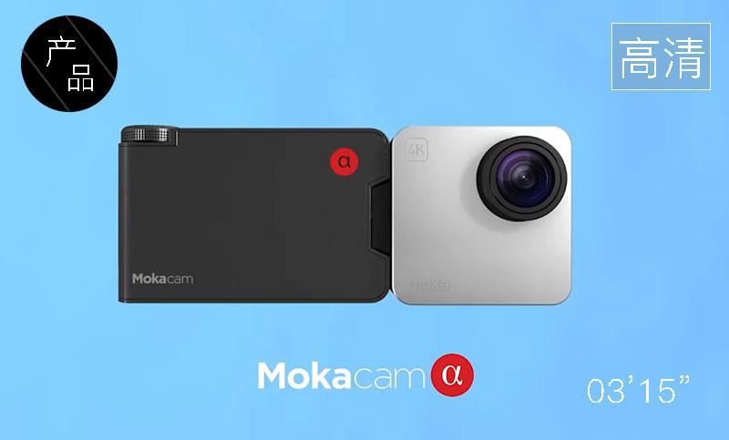 产品宣传片-鬼谷影视-Mokacam2