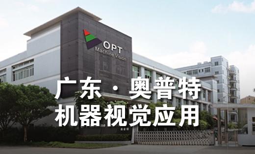 【视觉应用】广东奥普特——工业视觉检测数据报表管理系统