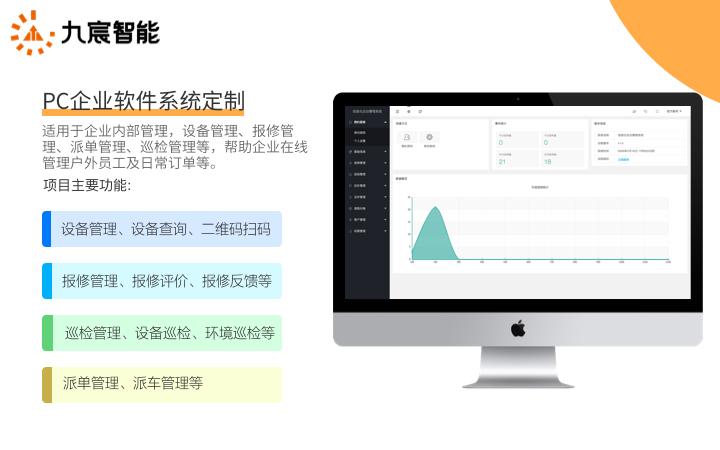 设备管理系统开发 资产管理 巡检系统 PC企业软件系统定制