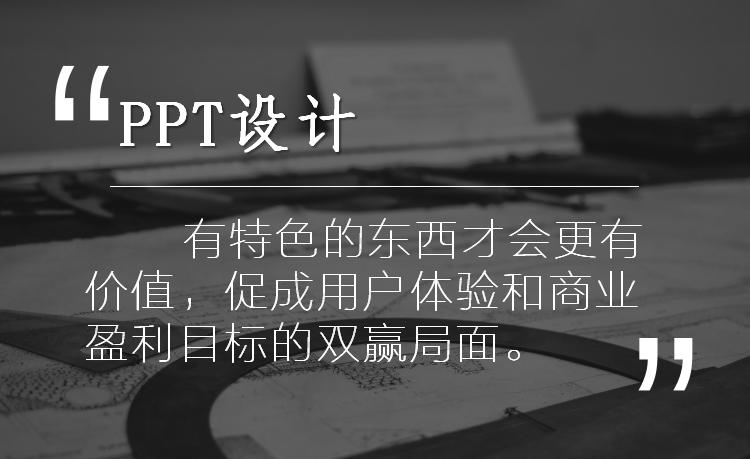 PPT设计ppt制作单页折页设计宣传册宣传海报美工平面设计