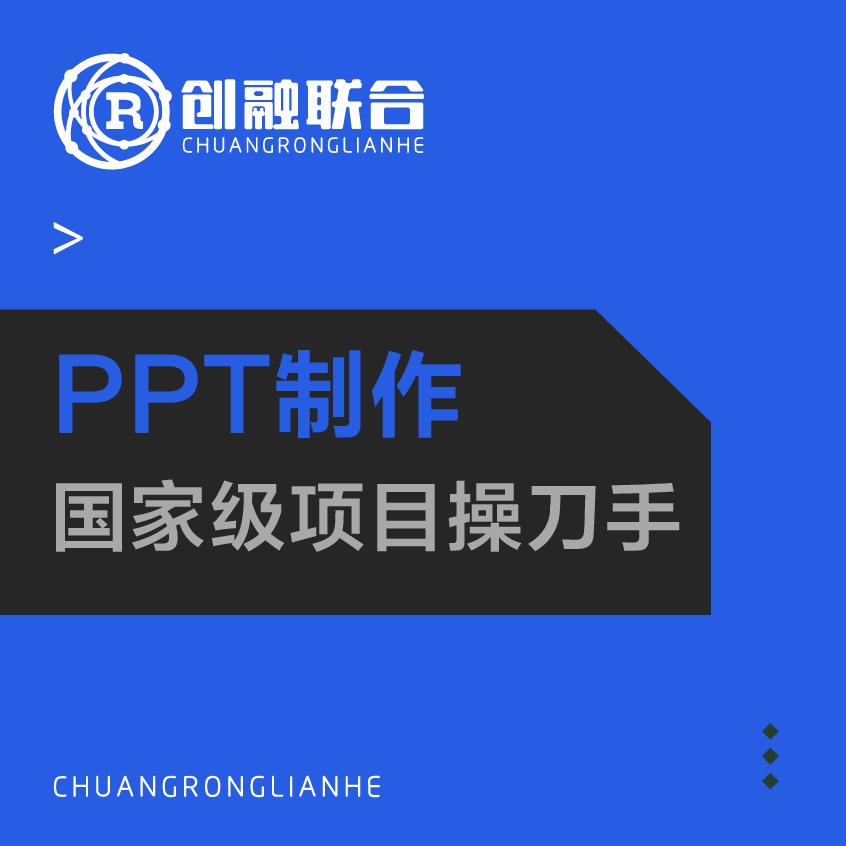 汇报PPT商业计划书PPT设计PPT制作PPT策划ppt