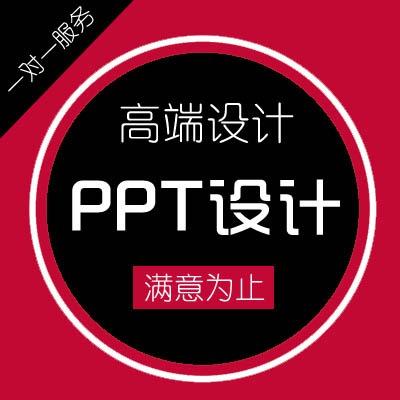 PPT设计制作/美化/策划/工作汇报/发布会/课件