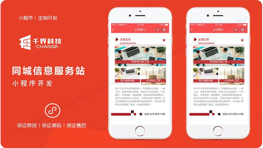 微信小程序开发公众号商城H5同城服务信息发布小程序付费帖子