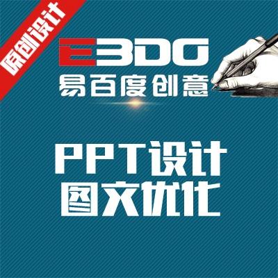 易百度创意|PPT设计|PPT优化