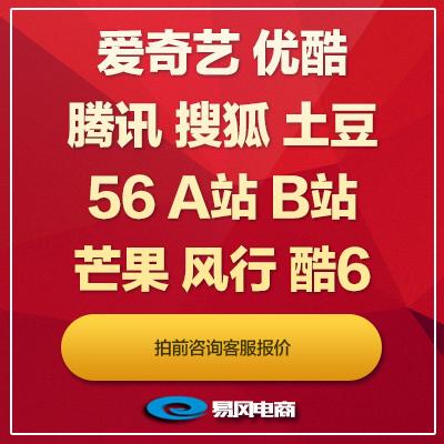 优酷爱奇艺腾讯土豆56搜狐A站B站抖音微博秒拍美拍火山小视频