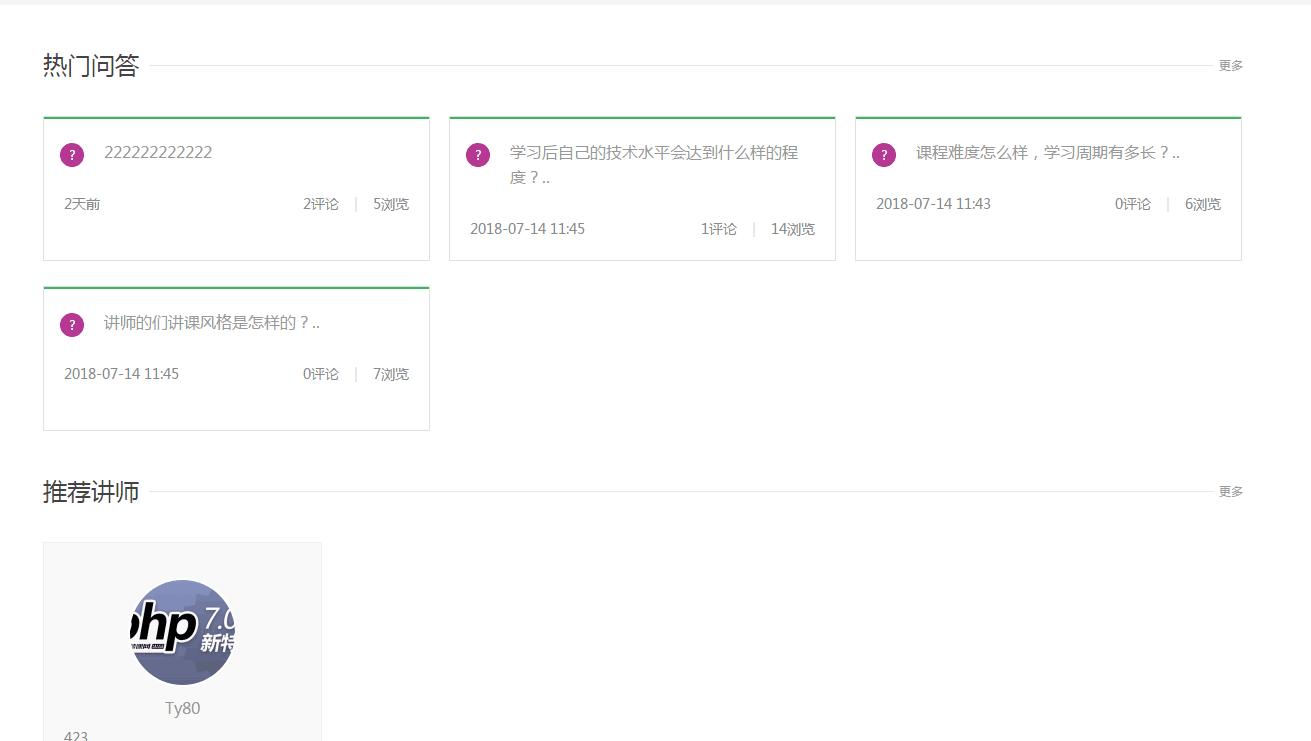 在线教育/网上学习/在线课程/合肥启凡E启学网校系统