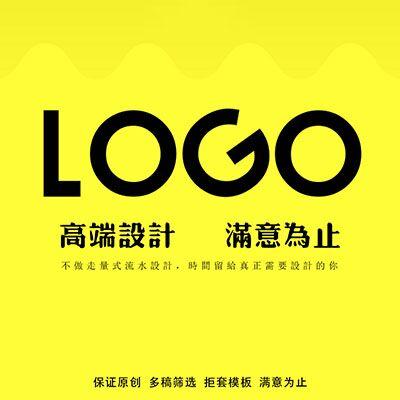 logo设计商标原创设计企业公司网站品牌标志卡通字体VI品牌