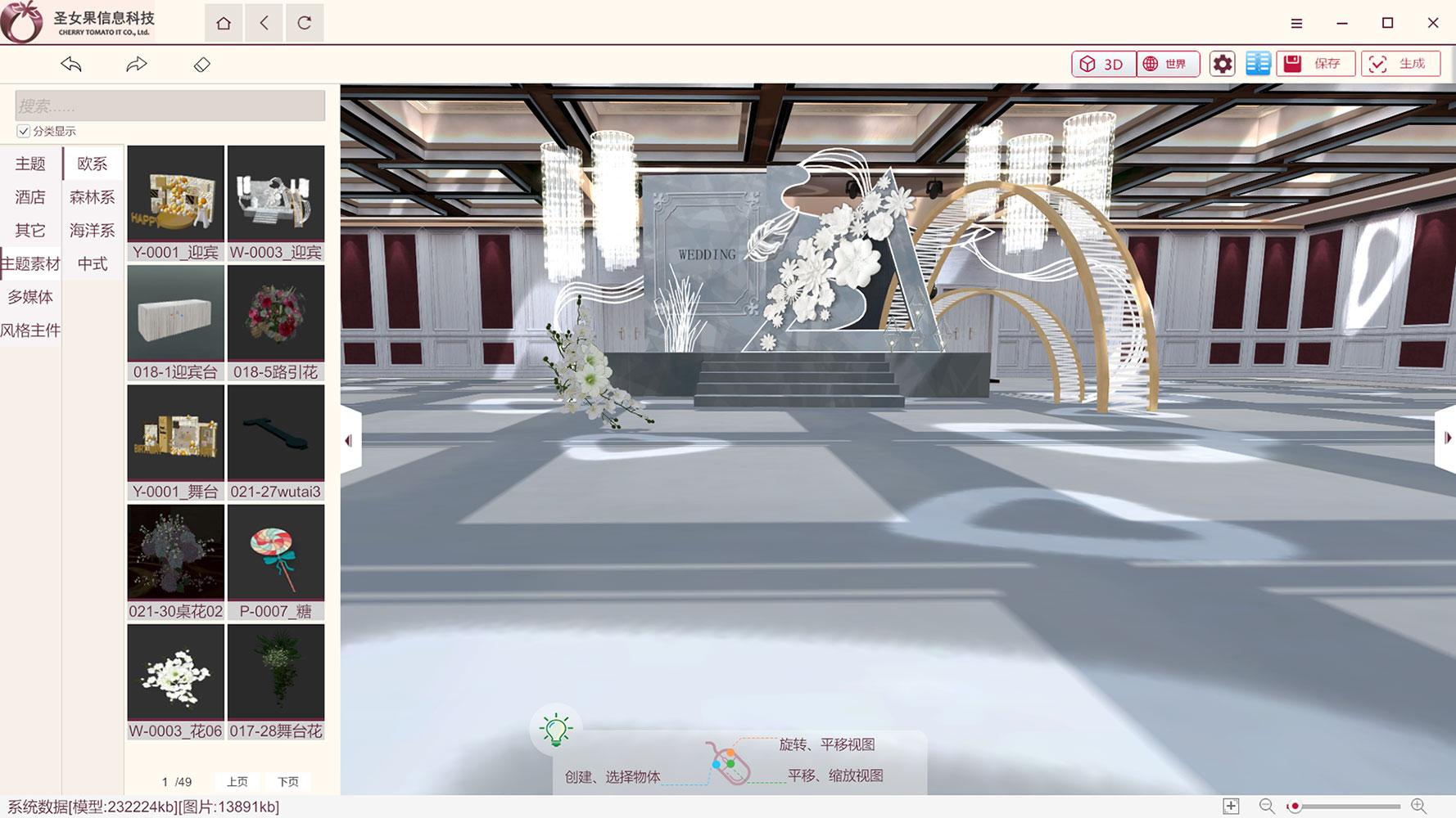 VR可编辑化3D婚庆场景营销系统软件开发 软件定制开发