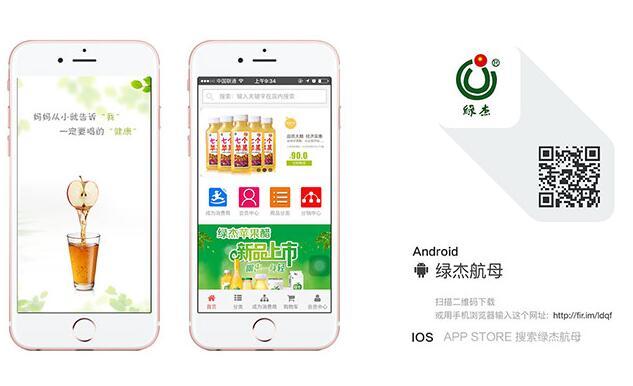 APP开发制作手机app微信公众平台商城