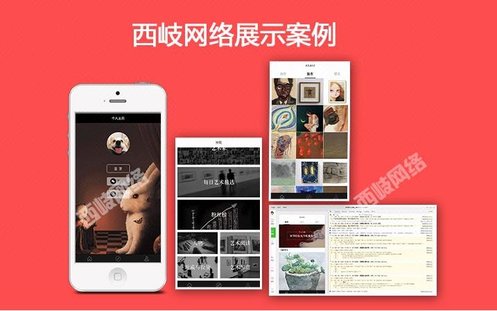北京微信小程序平台|旅游|餐饮|休闲|购物等多行业微营销平台