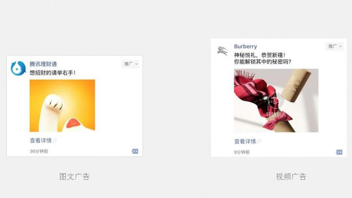 朋友圈广告 腾讯朋友圈广告 山东朋友圈广告服务商
