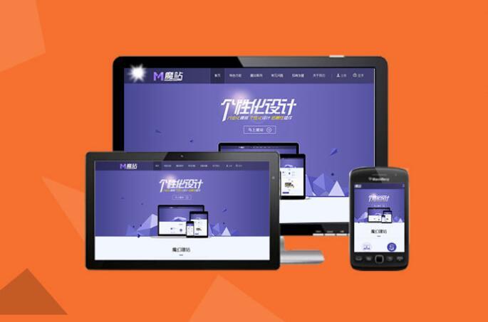模板网站 企业模板网站 企业网站模板 电脑手机自适应模板网站