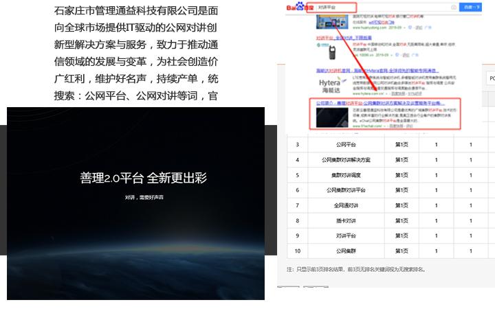 统宣百度360神马搜狗搜索下拉框相关搜索关键词排名优化