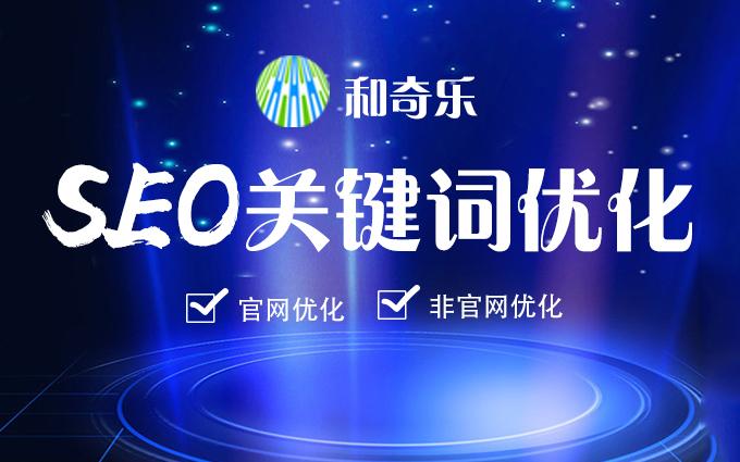 杭州网站官网SEO关键词搜索引擎优化排名百度360搜狗神马