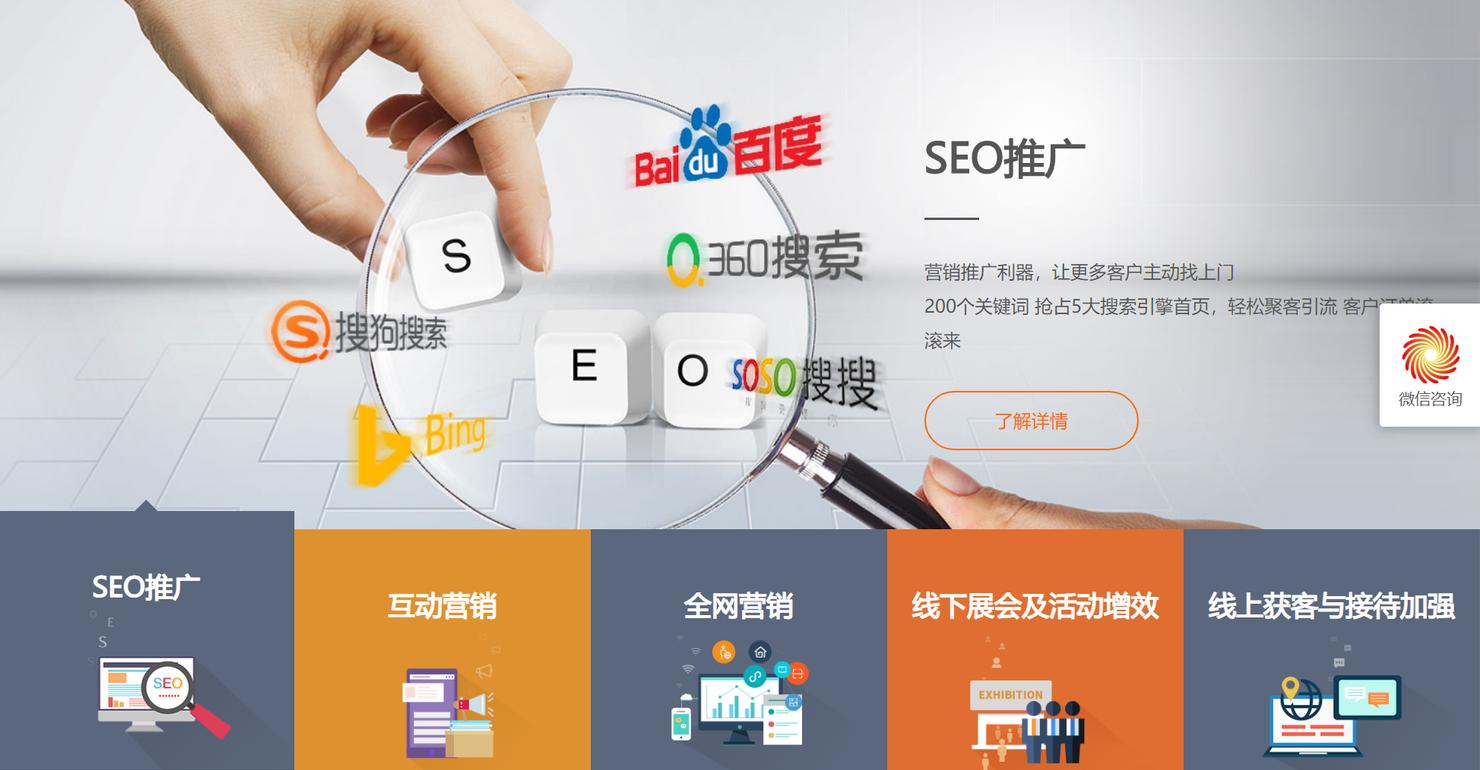 _公司企业网站建设官网响应式营销型网站定制开发制作设计商城手机19