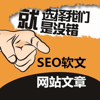 代笔原创SEO关键词排名网站更新文章搜索引擎优化软文写作策划