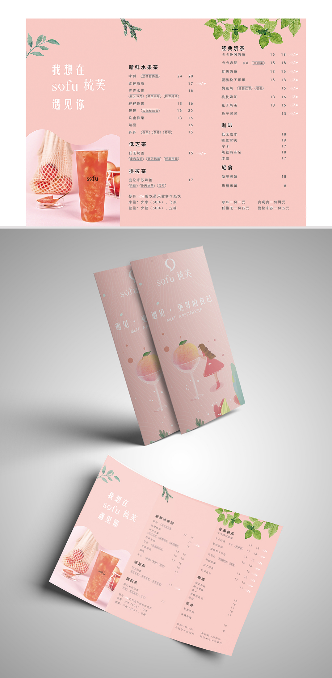 【品牌设计】菜单画册三折页插画海报请柬明信片产品手册宣传册