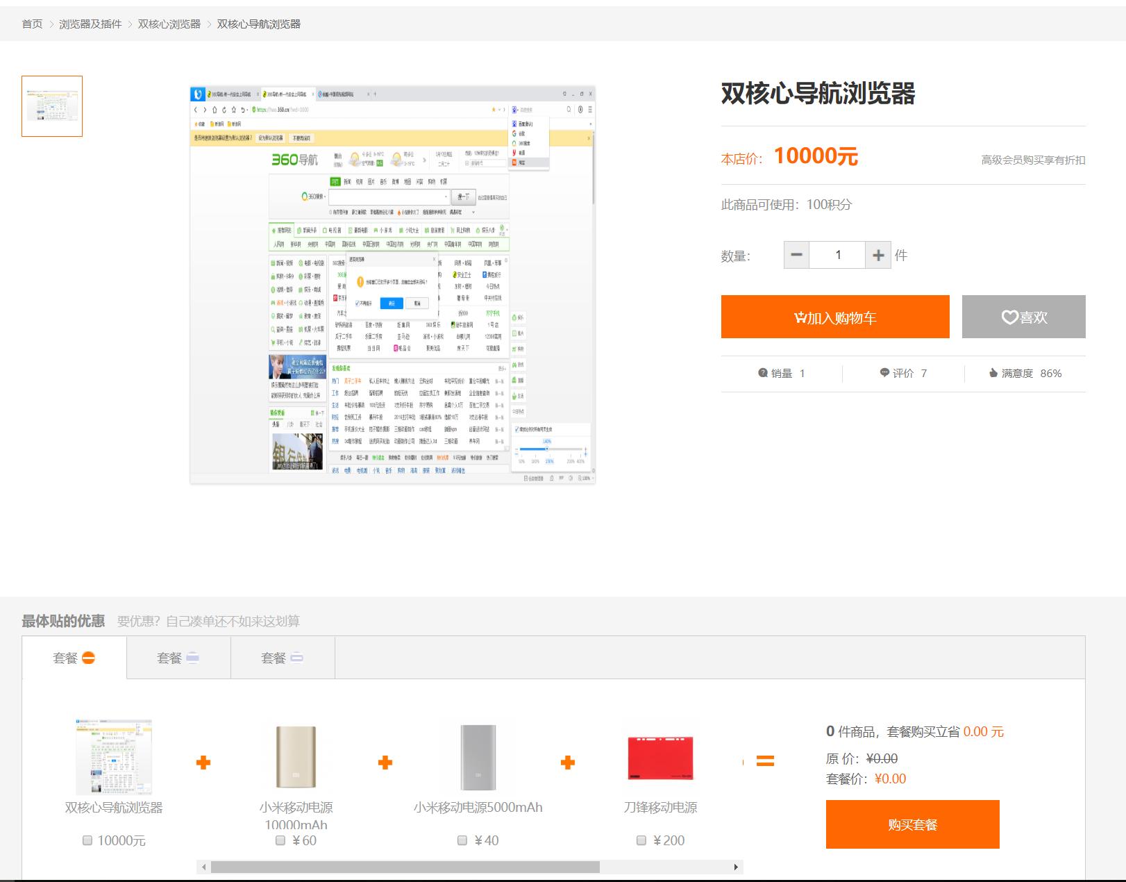电商平台 电商系统 商品管理系统