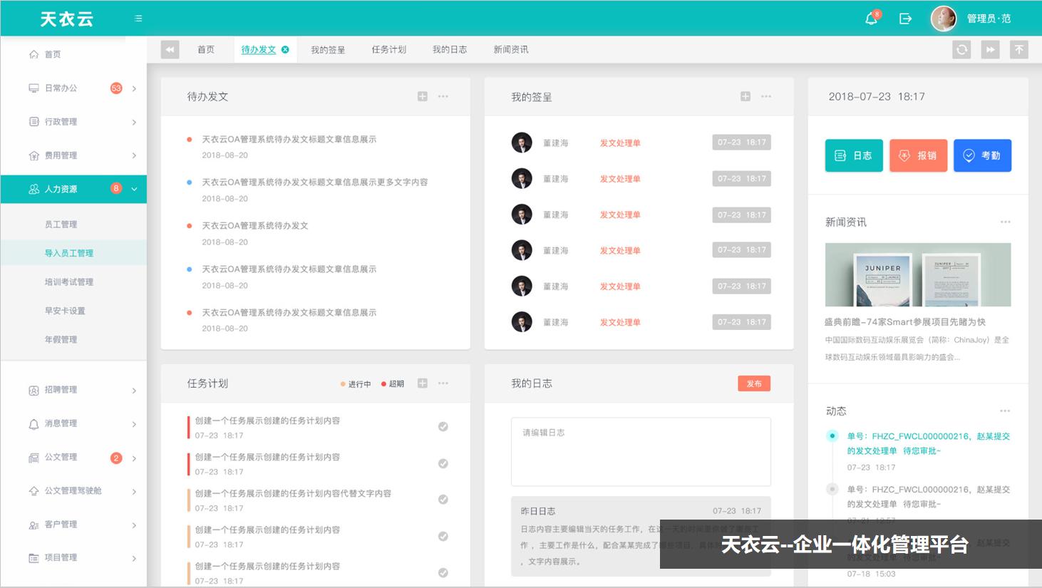 网站UI 网页设计 app设计 微信公众号设计 可视化设计