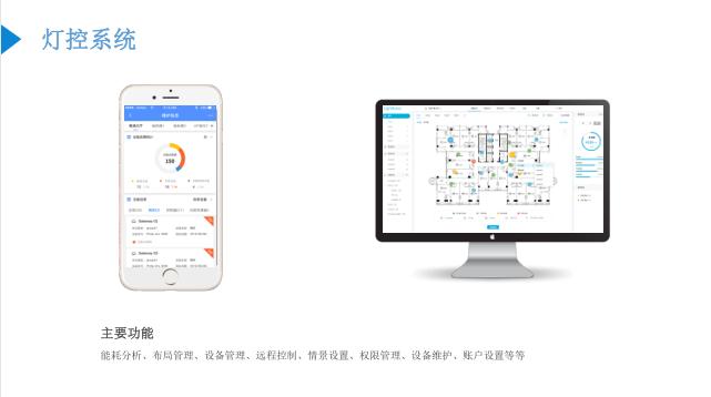 智慧工业自动化生产智能工厂监管控制软件工业订单管理互联网开发
