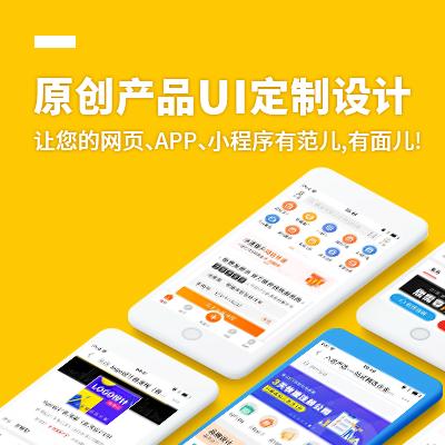 产品/UI设计定制化服务