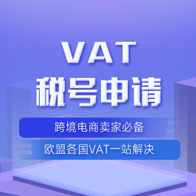 VAT税号申请