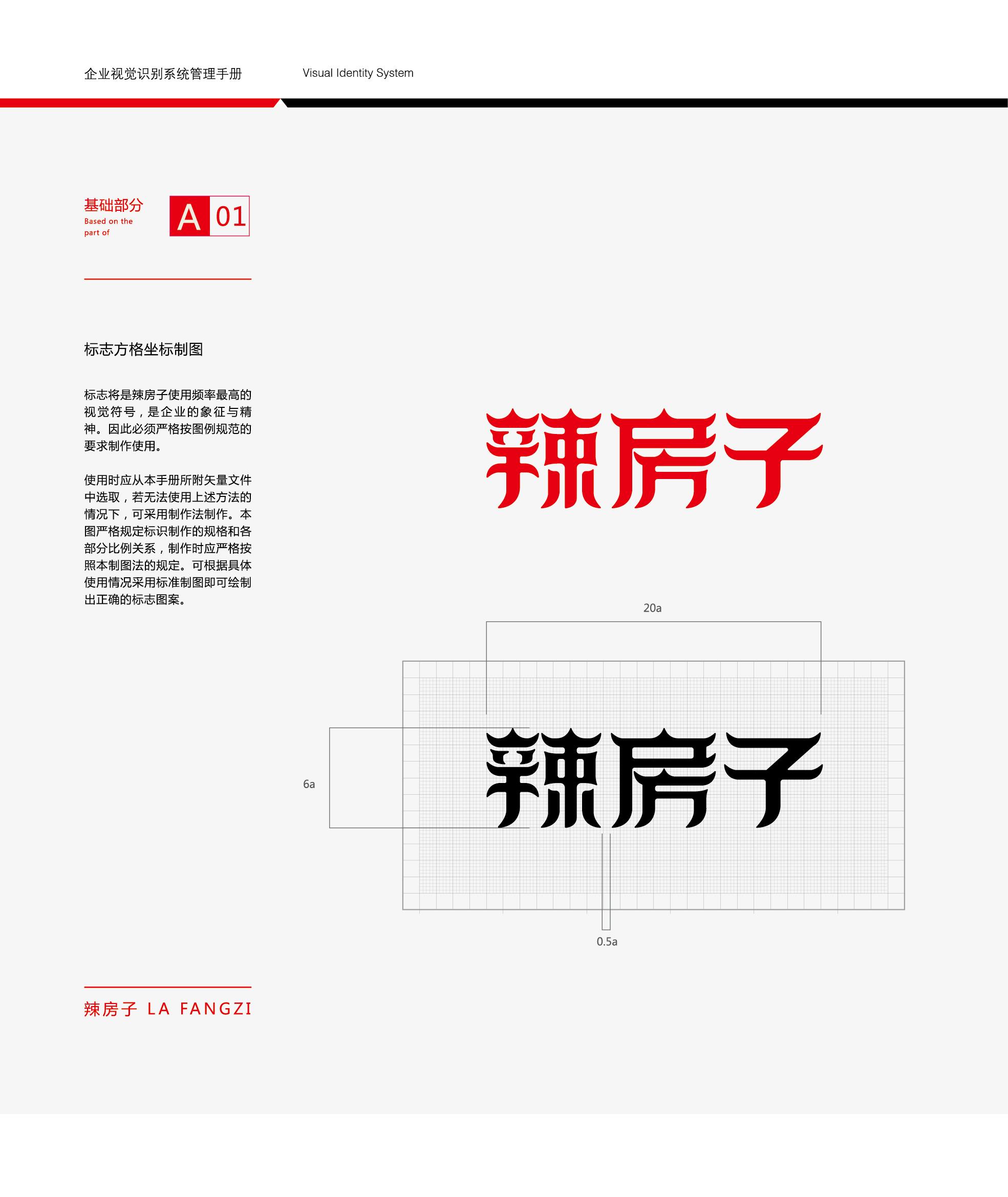 公司企业形象VI设计logo 20项基础部分 20项应用部分
