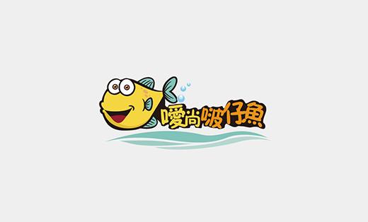 噯尚啵仔魚VI设计