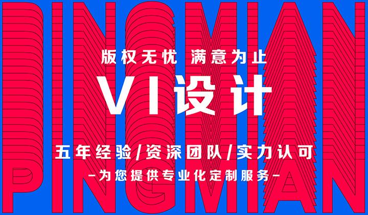 【VI设计】高端品牌定制vi系统导视设计视觉识别系统升级