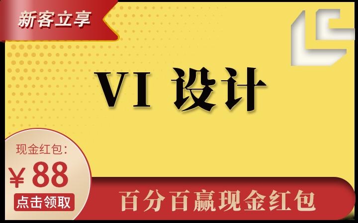 企业VI全套设计品牌vi导视 视觉定制公司形象升级VIS系统
