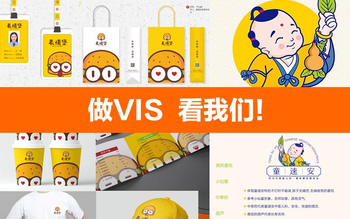 【专属定制VI设计】公司企业品牌VI设计 餐饮地产VI设计