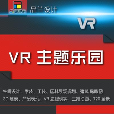 VR体验馆主题乐园互动大型智能导览儿童VR制作整体解决