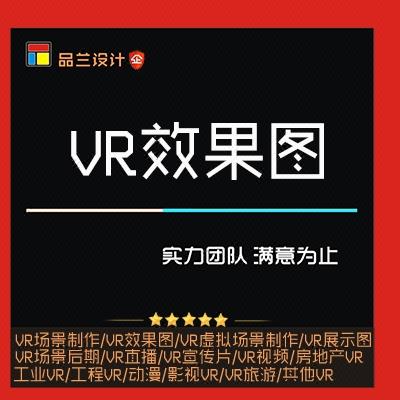 VR拍摄 VR效果图Vr全景360全景720云全景宣传片制作