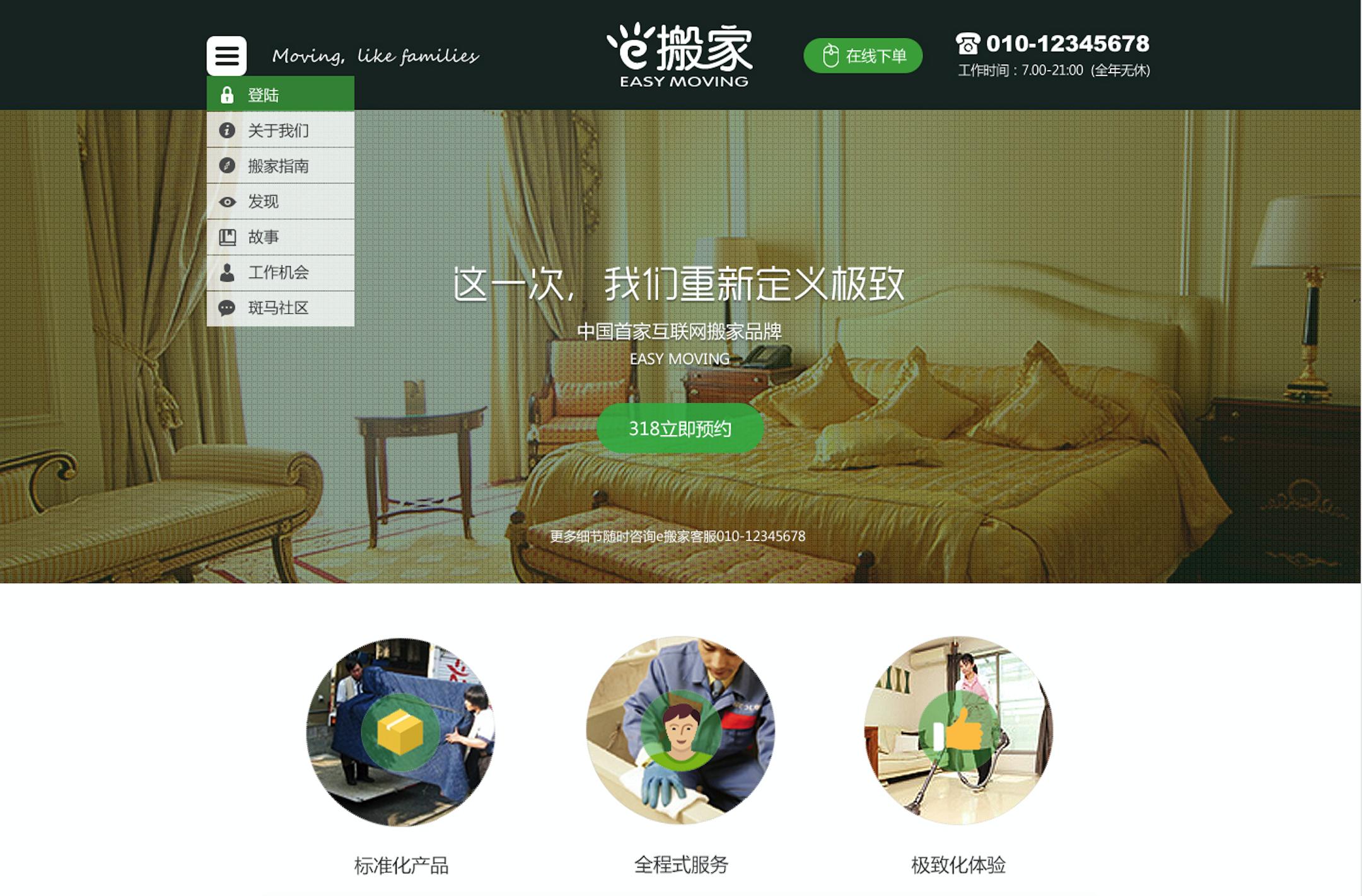 app设计-软件设计-小程序-微信开发-微网站-UI设计