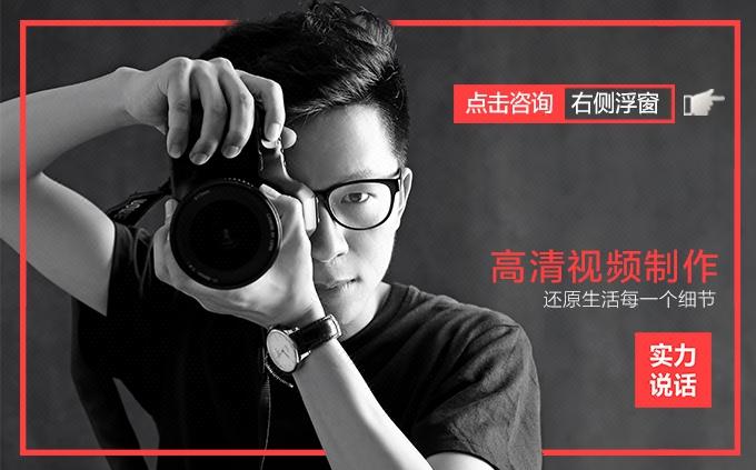 产品企业宣传片视频拍摄淘宝短视频视频剪辑二维慕课微课影视制作