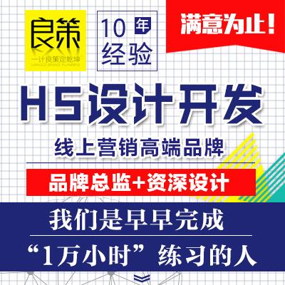 H5开发H5设计H5游戏H5活动网站设计小程序UI海报设计