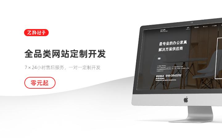 电商网站|购物网站|定制|B2B|B2C|O2O|网站设计