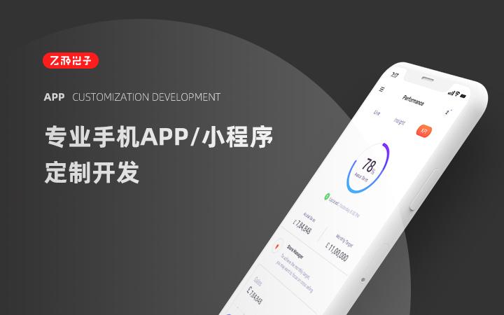 APP开发 定制开发 餐饮类 在线支付 网购 点餐 外卖