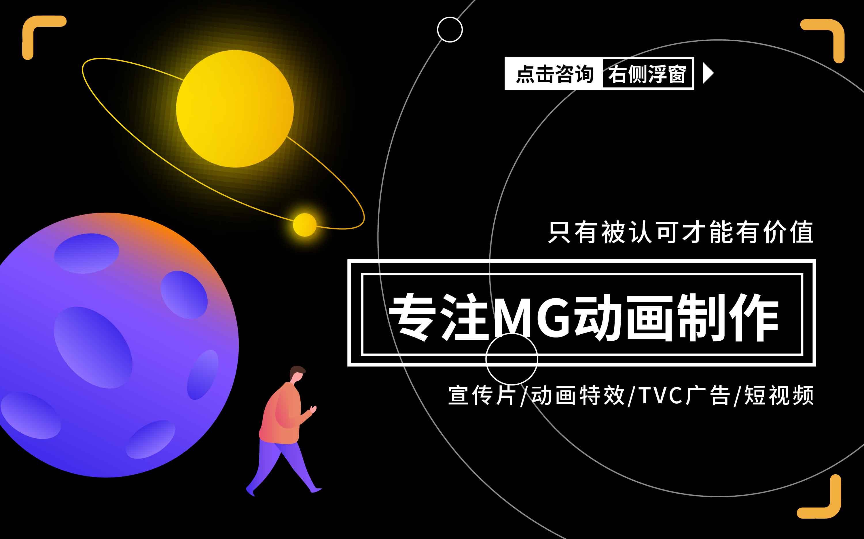 MG二维Flash逐帧AE手绘飞碟说广告宣传产品创意动画制作