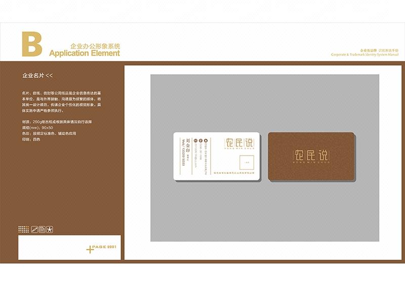 【创业开门红】VIS系统定制企业公司产品商业品牌全套VI设计