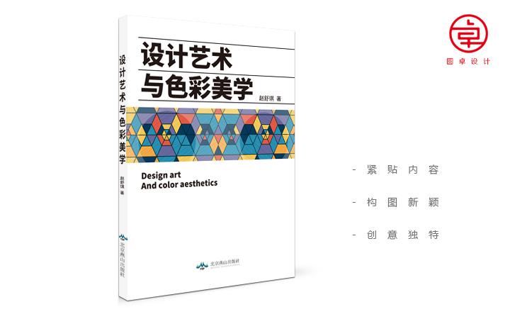 科普教材医学论著教学工具书课本书籍文化教育封面设计