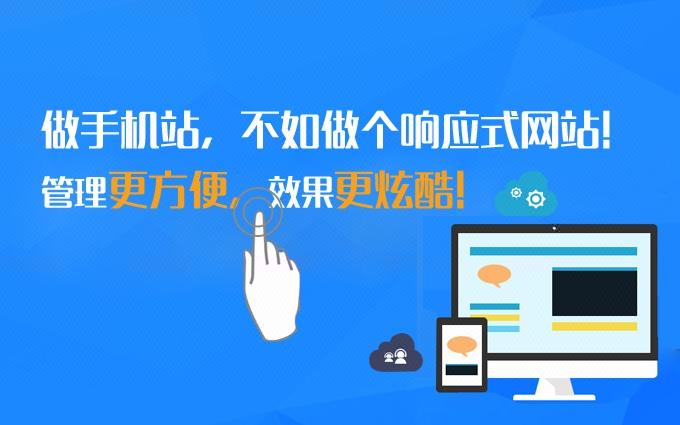 【豪华版响应式网站】企业网站建设 HTML5网站定制开发设计