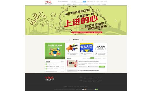 依米在线大学教育网站开发