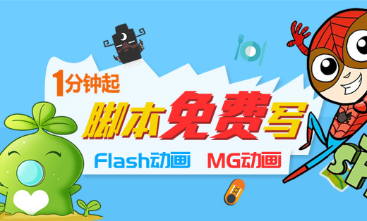 【余额宝团队】二维动画设计二维flash动画制作宣传片