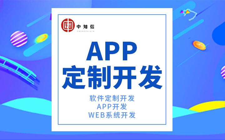 APP定制开发/移动开发/安卓APP/iOS苹果软件开发